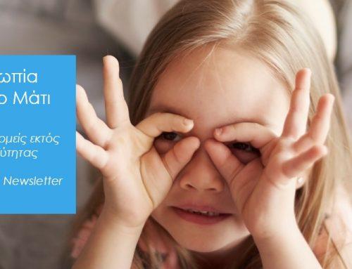 Αμβλυωπία, Σχέση με αυτοαντίληψη, οπτικές και κινητικές δεξιότητες σε παιδιά 3-7 ετών