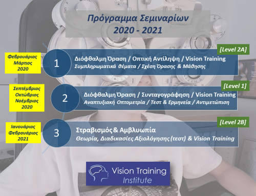 Πρόγραμμα Σεμιναρίων 2020