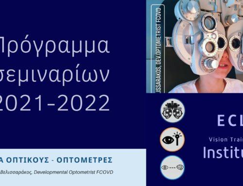 Πρόγραμμα Σεμιναρίων 2021-2022