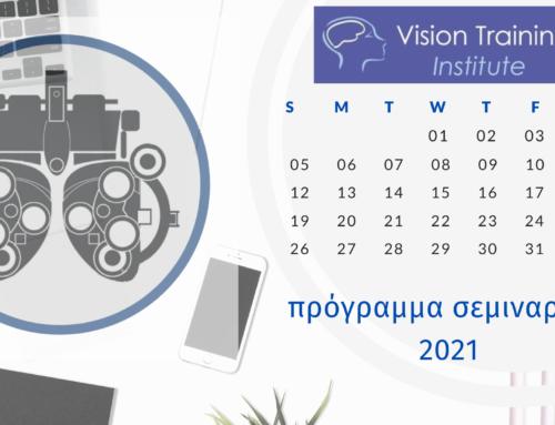 Πρόγραμμα Σεμιναρίων 2021